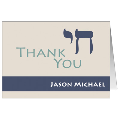 Chai Bar Mitzvah Thank You Card